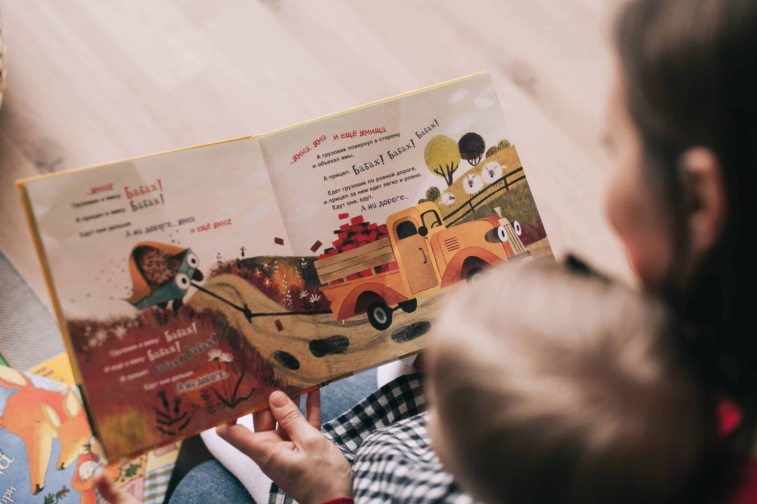 How Are Children Reading Books Different From The Other?